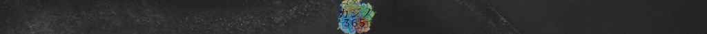 カジノ365スペーサー